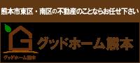 グッドホーム熊本不動産