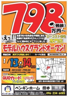 180113-14 モデルハウスグランドオープンチラシ表