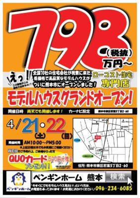 180421-22 モデル見学会チラシ表