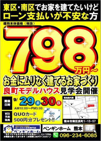 180929-30 良町モデル見学会チラシ 表