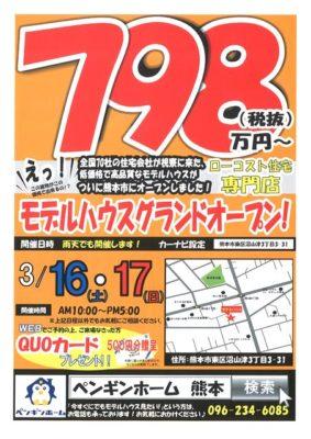190316-17 沼山津モデルハウス見学会チラシ表面