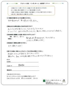 190118 熊本市東区 S様文章 お客様アンケート(ペンギンホーム)