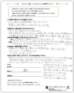 190210 熊本市東区 I様文章 お客様アンケート(ペンギンホーム)