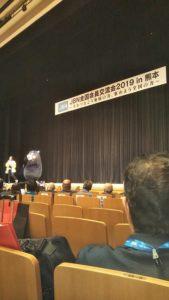 くまモン20191201