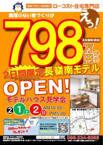200201-02 長嶺南モデルチラシ表