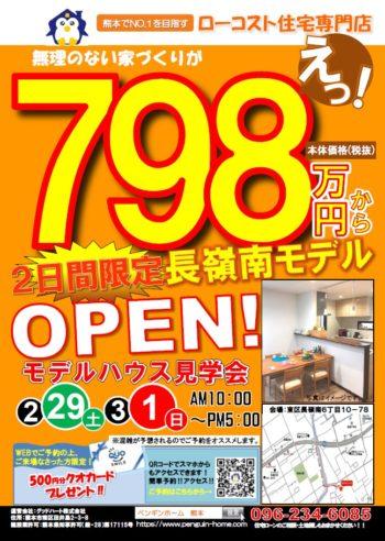 200229-0301 長嶺南モデル見学会チラシ表