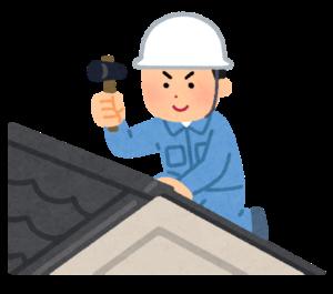 屋根材20200208