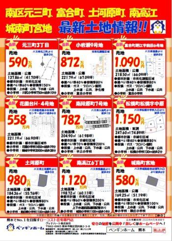 200321-0322 元三町(吉川様邸)完成見学会チラシ裏画像