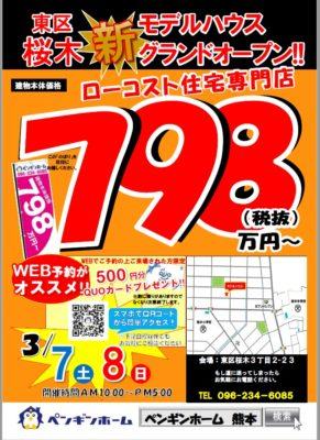 200307-08 桜木モデルハウス見学会チラシ表