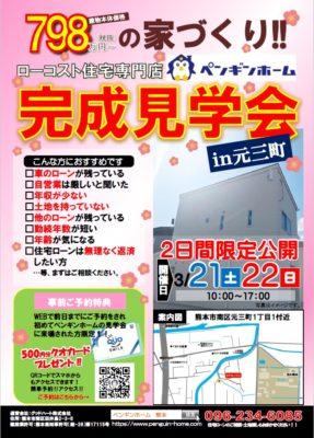 200321-0322 元三町(吉川様邸)完成見学会チラシ表画像