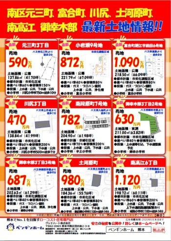 200411-0412 元三町完成見学会チラシ裏