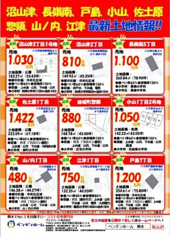 200307-08 桜木モデルハウス見学会チラシ裏
