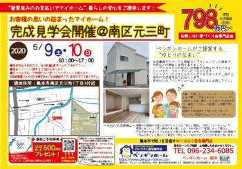 200509-10 元三町完成見学会チラシ表