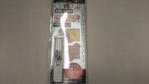 ねじパテ20200516