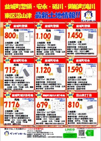 200613-14 益城町惣領モデル1見学会チラシ裏(折込)