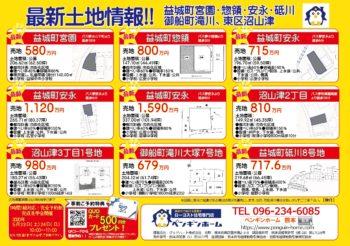 200523-24 益城町惣領完成見学会チラシ裏