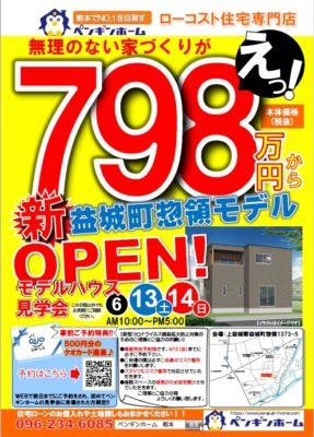 200613-14 益城町惣領モデル1見学会チラシ表(折込)
