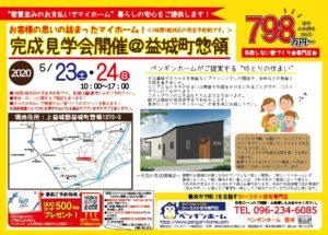 200523-24 益城町惣領完成見学会チラシ表