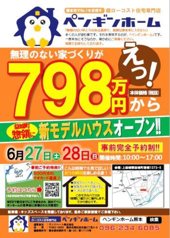 200627-28 益城惣領モデルチラシ表