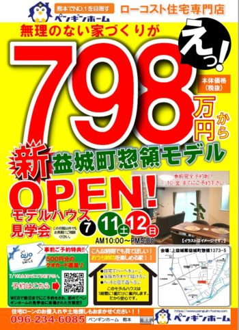 200711-12 益城町惣領モデル1見学会チラシ表