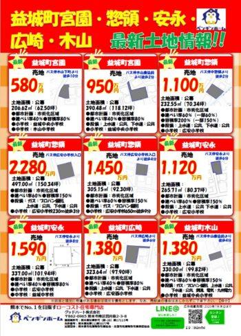200711-12 益城町惣領モデル1見学会チラシ裏