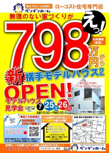200725-26 横手モデル2見学会チラシ表