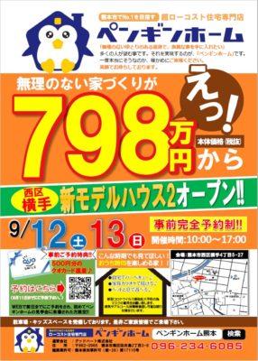 200912-13 横手モデル2見学会チラシ表