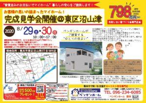 200829-30 沼山津完成見学会チラシ表