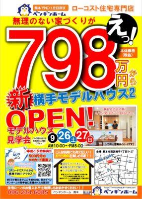 200926-27 横手モデル2見学会チラシ表