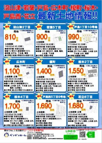 201010-11 桜木モデル見学会チラシ裏