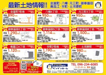 201107-08201107-08 御幸木部完成見学会チラシ裏