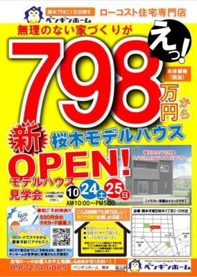 201024-25 桜木モデルハウス見学会チラシ表