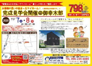 201107-08 御幸木部完成見学会チラシ表
