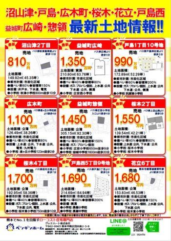 201024-25 桜木モデルハウス見学会チラシ裏