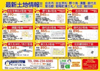 201205-06 合志市須屋完成見学会チラシ裏