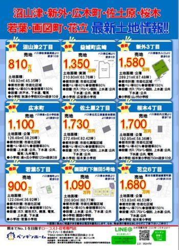 201121-22 桜木モデル見学会チラシ裏