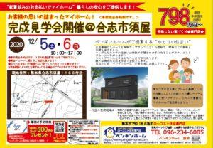201205-06 合志市須屋完成見学会チラシ表