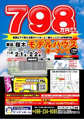 201121-22 桜木モデル見学会チラシ表(ポスティング)