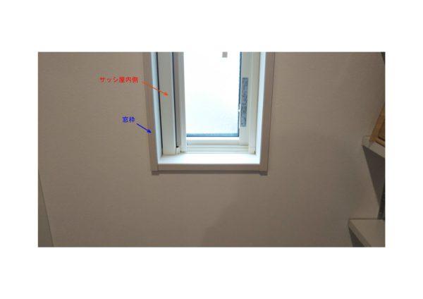 屋内側サッシ20201224