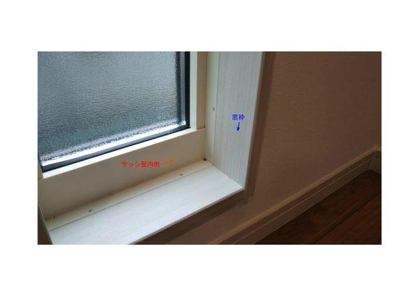 屋内側サッシ20201224 2
