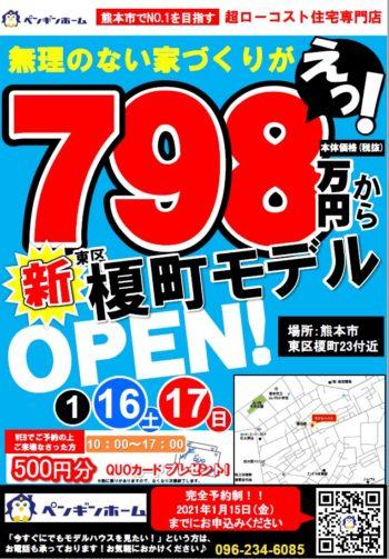 210116-17 榎町モデルハウス見学会(ポスティング)