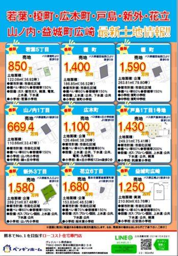 210116-17 榎町モデルハウス見学会(裏共通)