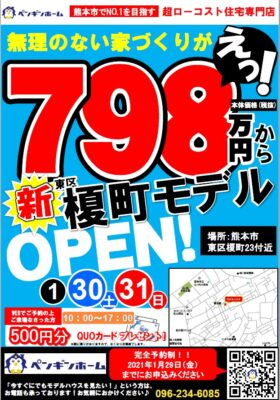 210130-31 榎町モデルハウス見学会チラシ表