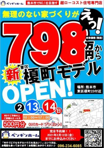 210213-14 榎町モデルハウス見学会チラシ表