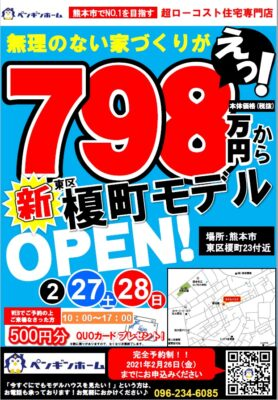 210227-28 榎町モデル見学会チラシ表