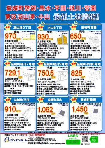 210327-28 惣領平屋モデル見学会チラシ裏
