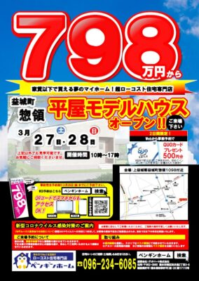210327-28 惣領平屋モデル見学会チラシ表